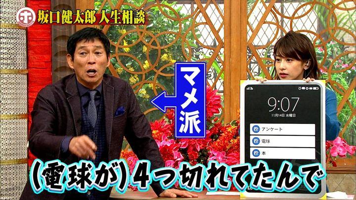 2018年11月14日加藤綾子の画像02枚目