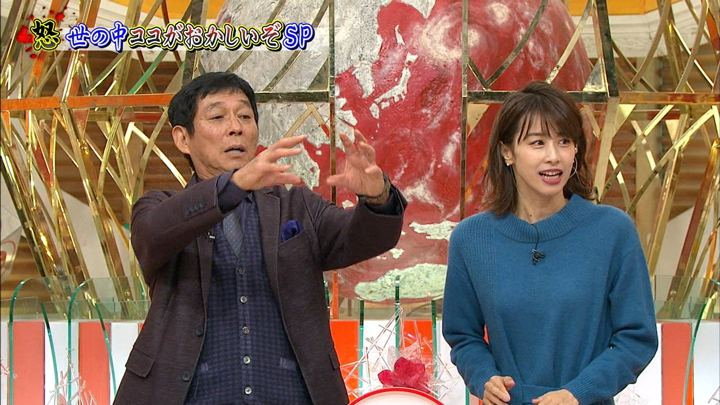 2018年11月14日加藤綾子の画像08枚目
