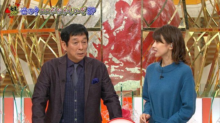 2018年11月14日加藤綾子の画像09枚目