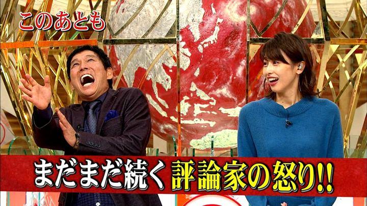 2018年11月14日加藤綾子の画像10枚目
