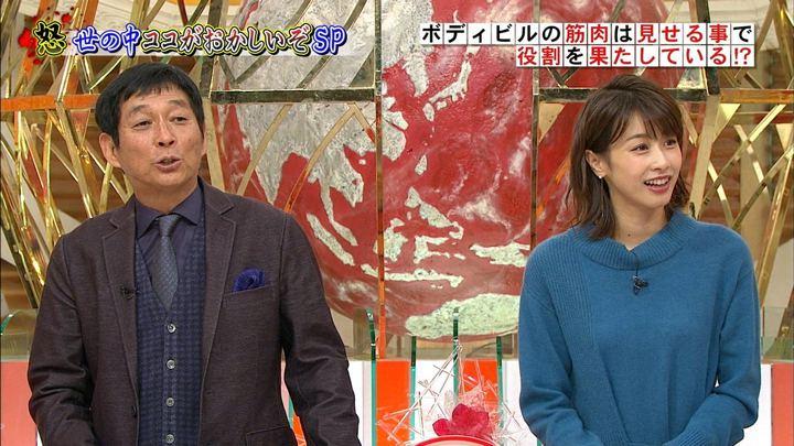 2018年11月14日加藤綾子の画像19枚目