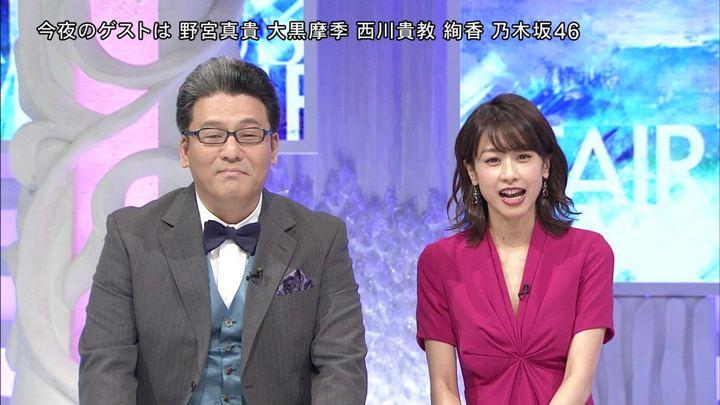 2018年11月17日加藤綾子の画像06枚目