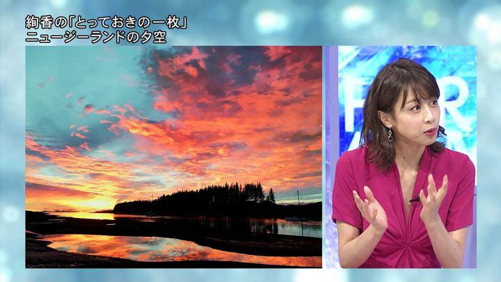 2018年11月17日加藤綾子の画像08枚目