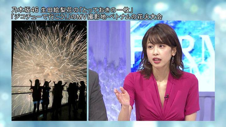 2018年11月17日加藤綾子の画像11枚目