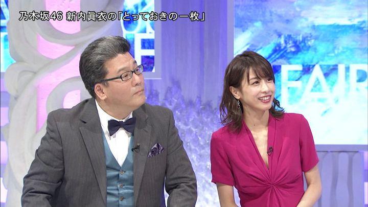 2018年11月17日加藤綾子の画像12枚目