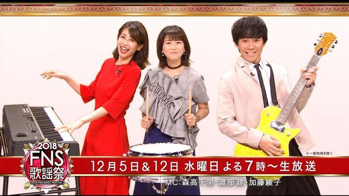 2018年11月17日加藤綾子の画像18枚目