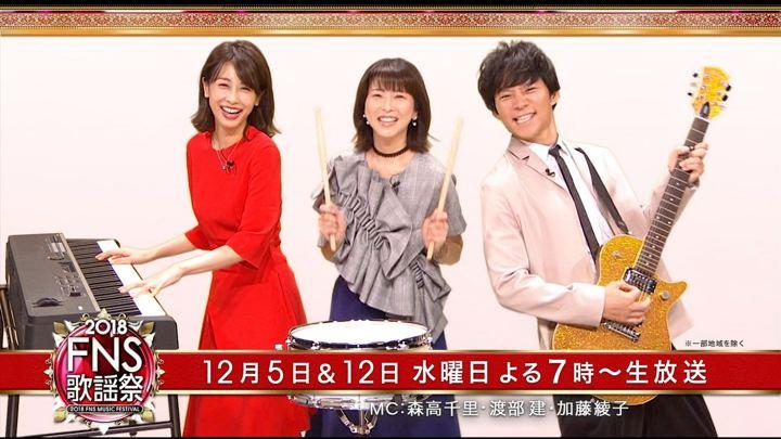 2018年11月17日加藤綾子の画像19枚目