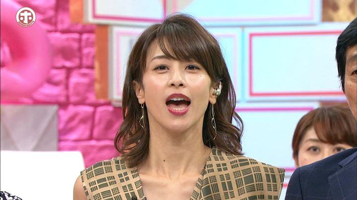 2018年11月21日加藤綾子の画像11枚目