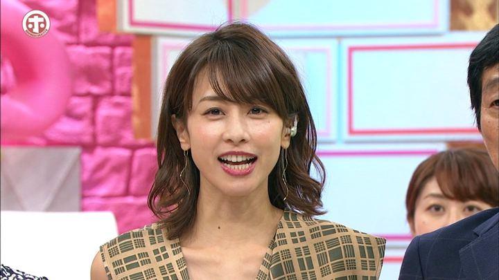 2018年11月21日加藤綾子の画像12枚目