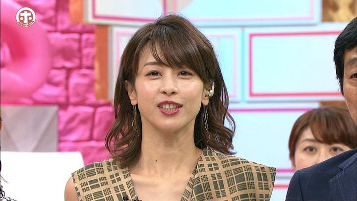 2018年11月21日加藤綾子の画像13枚目