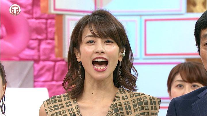 2018年11月21日加藤綾子の画像14枚目