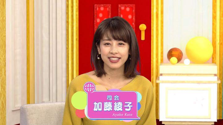 2018年11月22日加藤綾子の画像01枚目