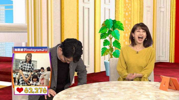 2018年11月22日加藤綾子の画像03枚目