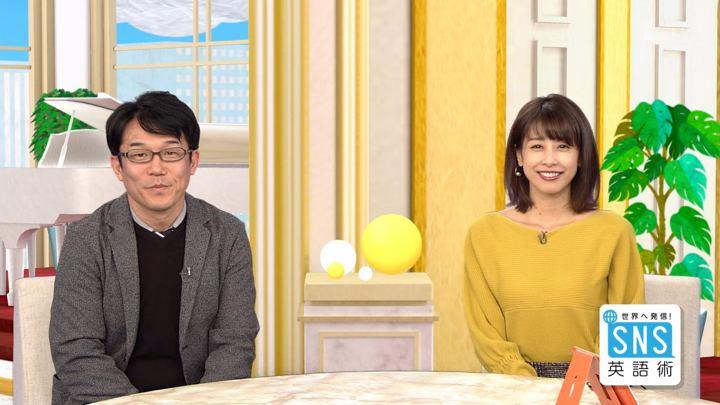 2018年11月22日加藤綾子の画像06枚目
