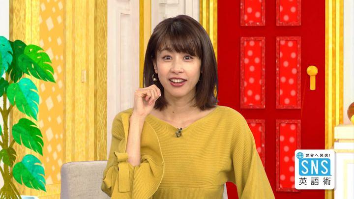 2018年11月22日加藤綾子の画像09枚目