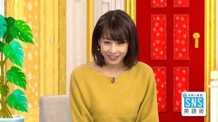 2018年11月22日加藤綾子の画像10枚目