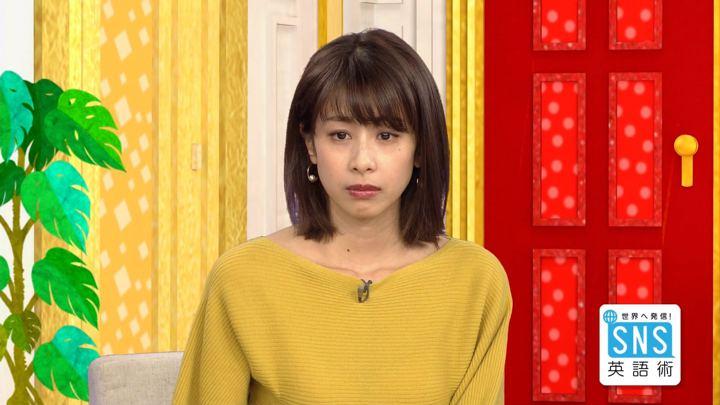 2018年11月22日加藤綾子の画像13枚目