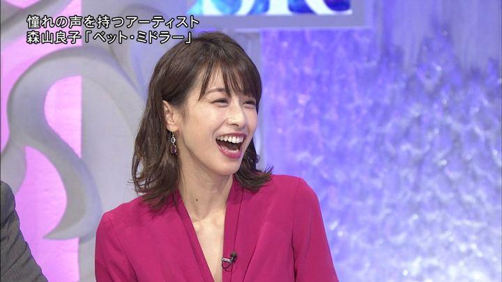 2018年11月24日加藤綾子の画像07枚目