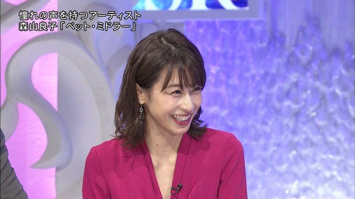 2018年11月24日加藤綾子の画像08枚目