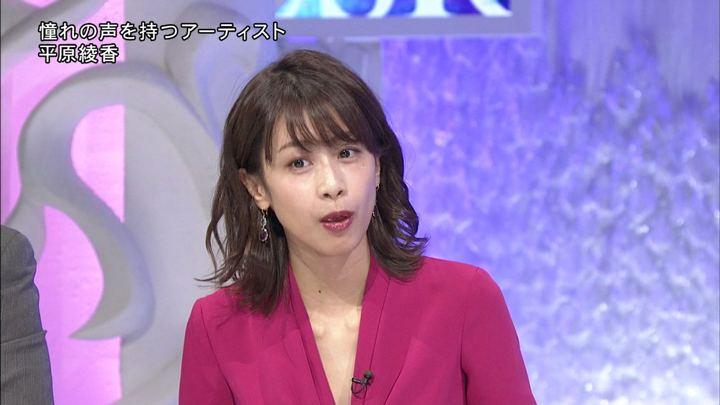 2018年11月24日加藤綾子の画像10枚目