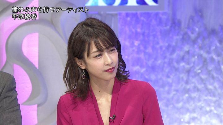 2018年11月24日加藤綾子の画像11枚目