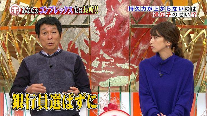 2018年11月28日加藤綾子の画像09枚目