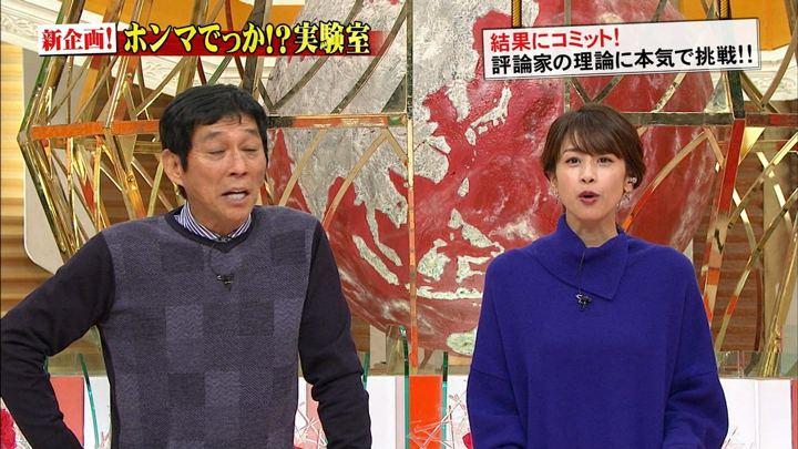 2018年11月28日加藤綾子の画像16枚目