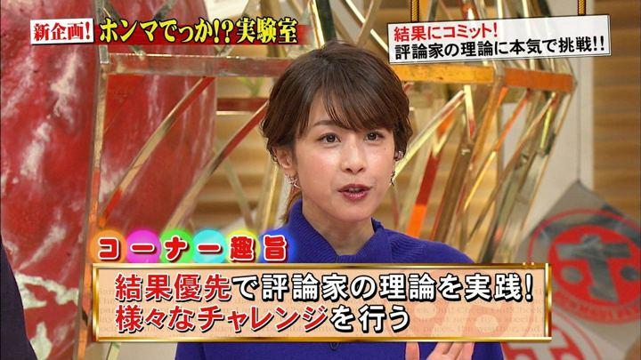 2018年11月28日加藤綾子の画像18枚目