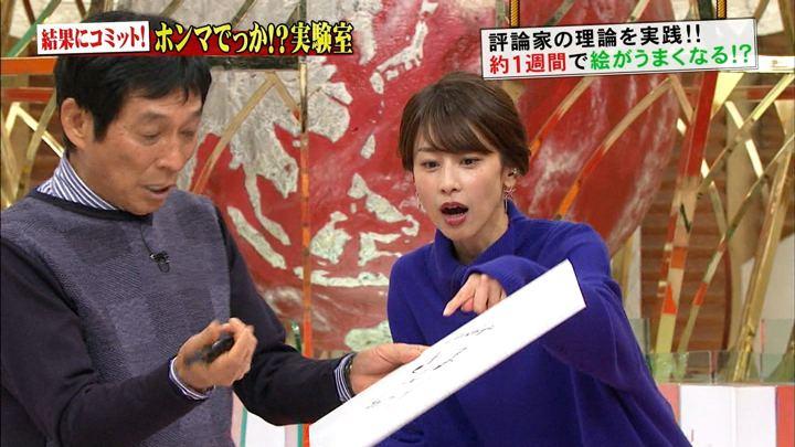 2018年11月28日加藤綾子の画像25枚目