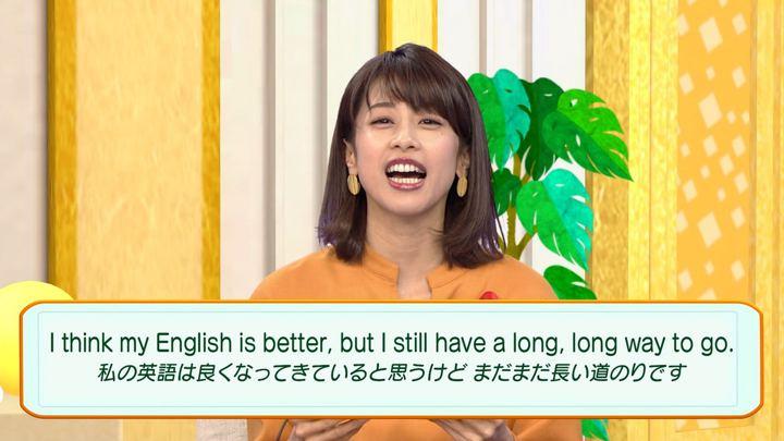 2018年11月29日加藤綾子の画像30枚目