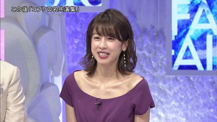 2018年12月01日加藤綾子の画像11枚目