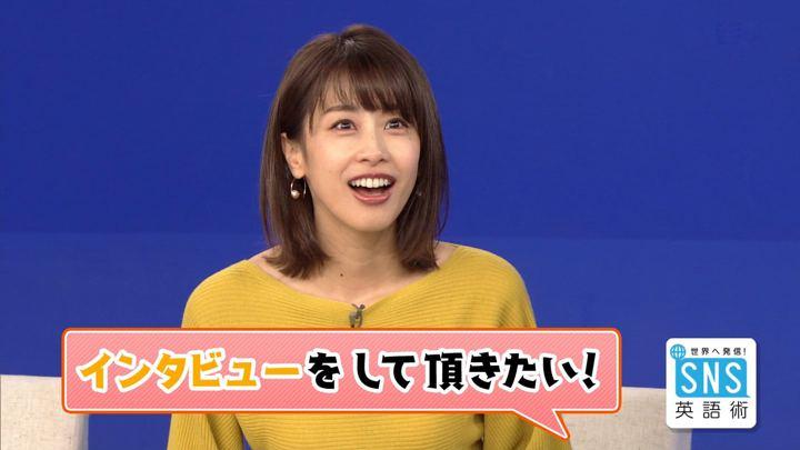 2018年12月06日加藤綾子の画像14枚目