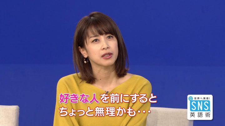 2018年12月06日加藤綾子の画像16枚目