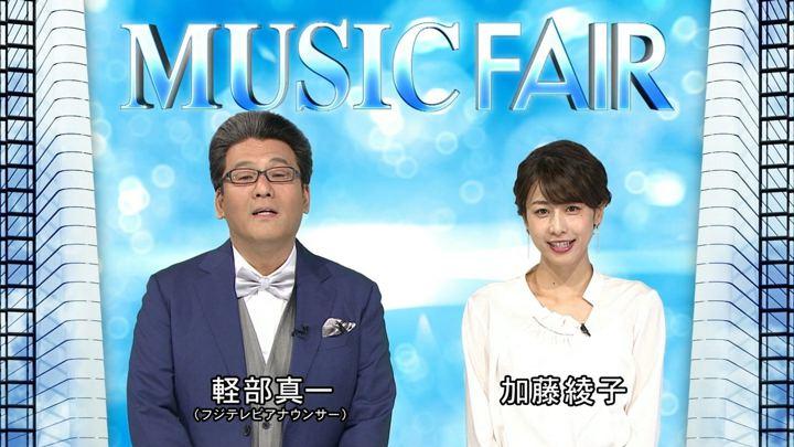 加藤綾子 MUSIC FAIR (2018年12月08日放送 10枚)