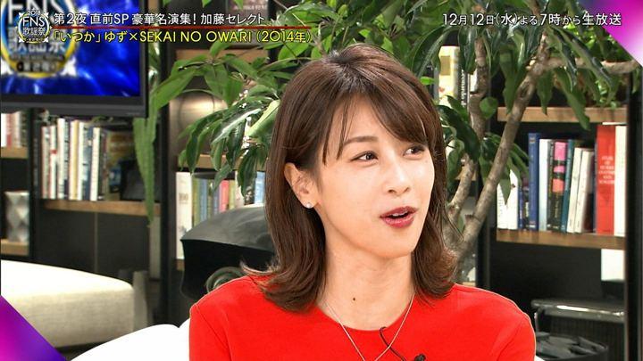 加藤綾子 Love music (2018年12月09日放送 15枚)