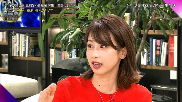 2018年12月09日加藤綾子の画像12枚目