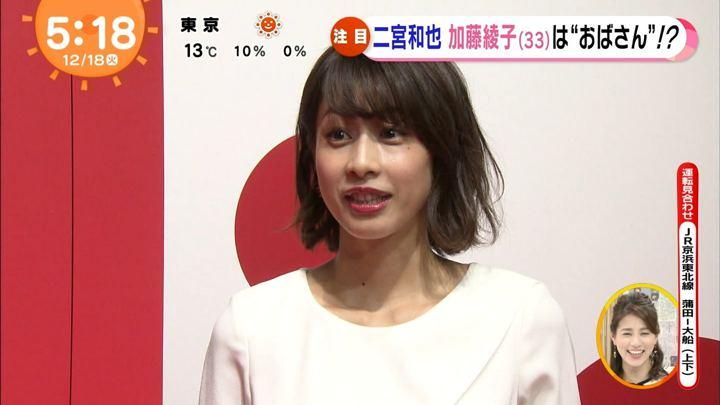 加藤綾子 めざましテレビ スッキリ (2018年12月18日放送 19枚)