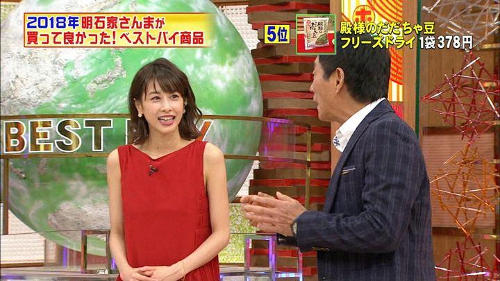 2018年12月19日加藤綾子の画像11枚目