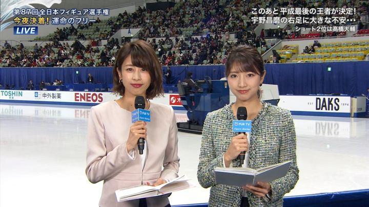 2018年12月24日加藤綾子の画像04枚目