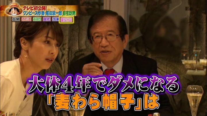 2019年01月09日加藤綾子の画像30枚目