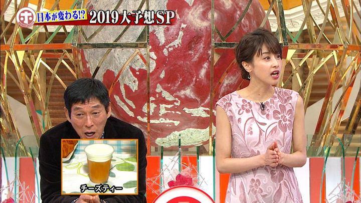 2019年01月09日加藤綾子の画像35枚目