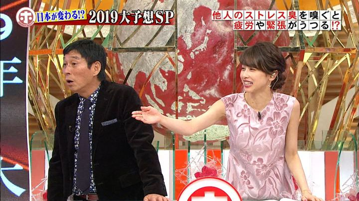 2019年01月09日加藤綾子の画像39枚目