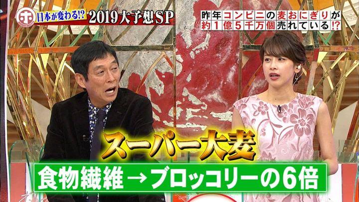 2019年01月09日加藤綾子の画像40枚目
