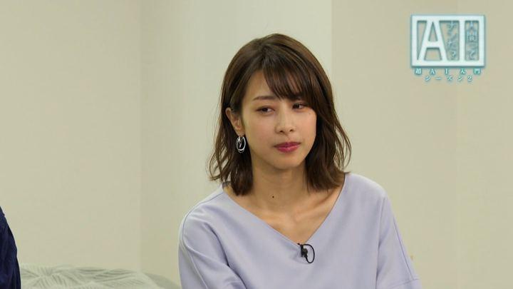 2019年01月10日加藤綾子の画像01枚目