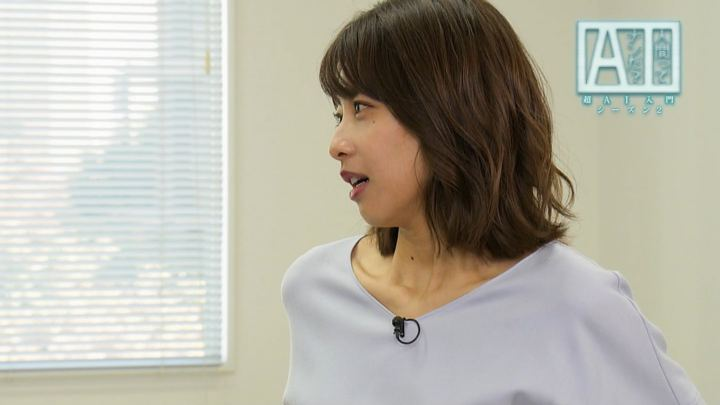 2019年01月10日加藤綾子の画像03枚目
