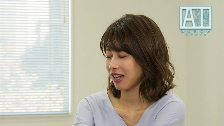 2019年01月10日加藤綾子の画像04枚目