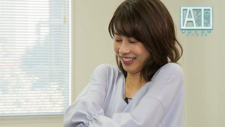 2019年01月10日加藤綾子の画像05枚目