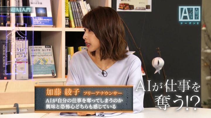 2019年01月10日加藤綾子の画像09枚目