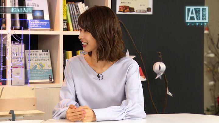 2019年01月10日加藤綾子の画像11枚目
