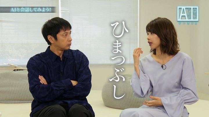 2019年01月10日加藤綾子の画像22枚目